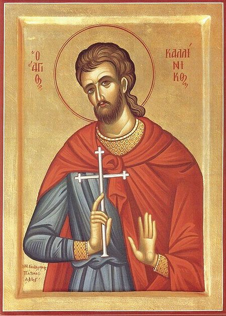 July 29, 2018 – Tenth Sunday after Pentecost, Tone 1; the Holy Martyr Callinicus