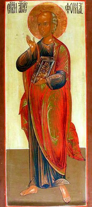 Oct 6; Seventeenth Sunday after Pentecost, Octoechos Tone 8; The Holy and Glorious Apostle Thomas