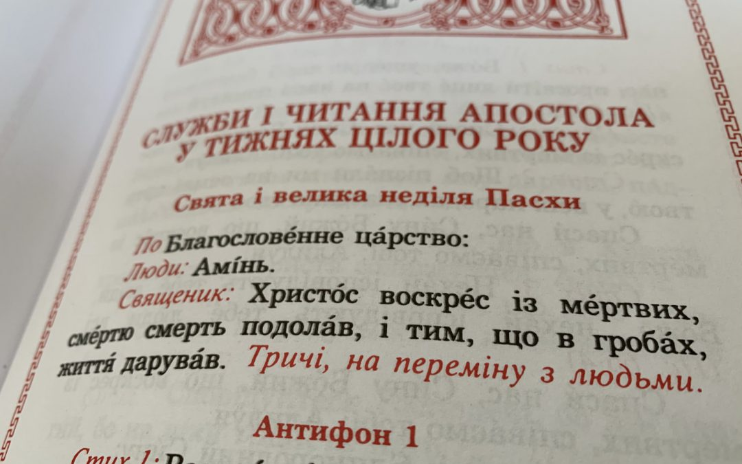 Audio: Learn to Sing Different Versions of 'Christ is Risen' in Eng/Ukr and Other Languages