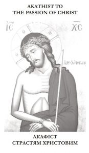 Akathist To the Passion of Christ