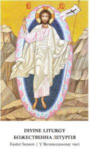 Easter Season Divine Liturgy Book