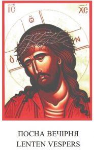 Lenten Vespers Book