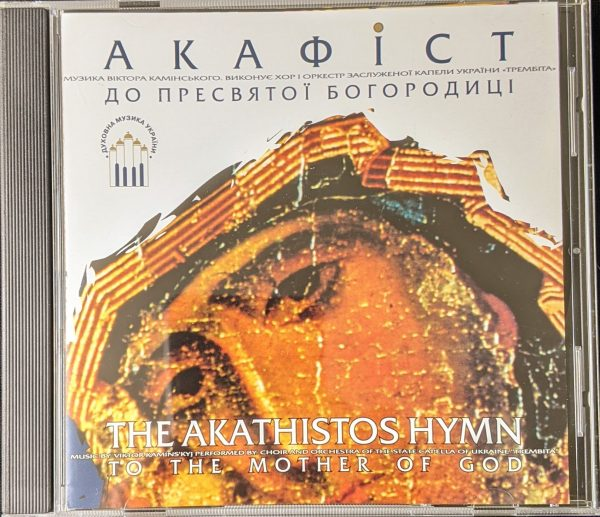 The Akathistos Hymn